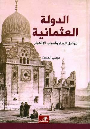 الدولة العثمانية - عوامل البناء وأسباب الإنهيار