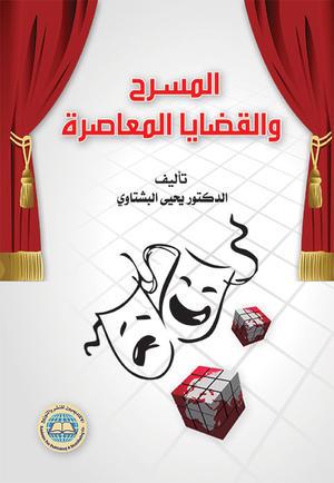 المسرح والقضايا المعاصرة