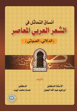 أنساق التماثل في الشعر العربي المعاصر