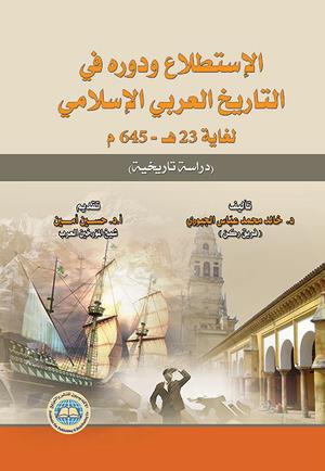 الإستطلاع ودوره في التاريخ العربي الإسلامي لغاية 23هـ ـ 645م