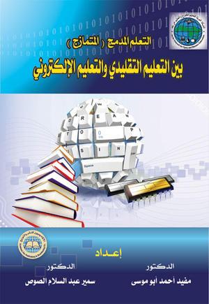 التعلم المدمج بين التعليم التقليدي والتعليم الإلكتروني