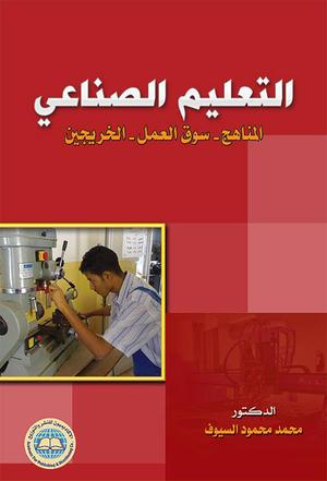 التعليم الصناعي