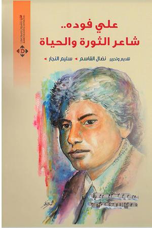 علي فودة.. شاعر الثورة والحياة