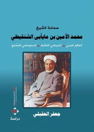 محمد الأمين الشنقيطي