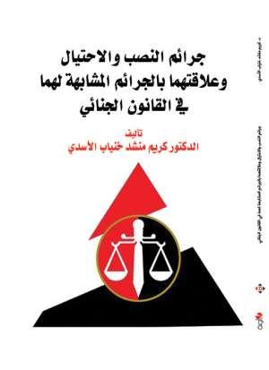 جرائم النصب والاحتيال  وعلاقتهما بالجرائم المشابهة لهما   في القانون الجنائي