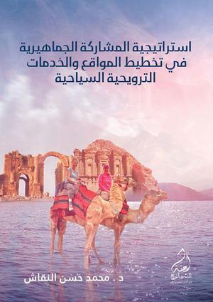 إستراتيجية المشاركة الجماهيرية في تخطيط المواقع والخدمات الترويحية السياحية