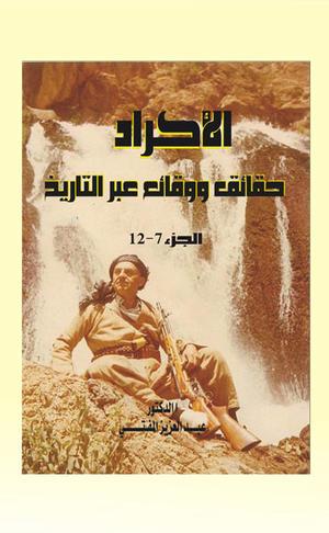 الأكراد حقائق ووقائع عبر التاريخ _ الجزء السابع