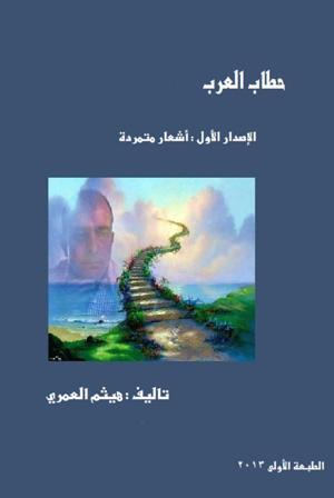 اشعار متمردة : حطاب العرب
