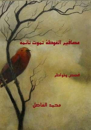 عصافير الغوطة تموت نائمة
