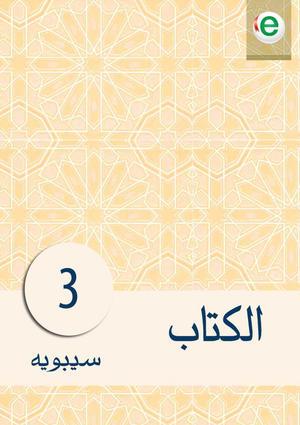 الكتاب الجزء الثالث