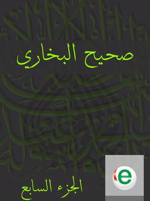 صحيح البخاري الجزء السابع