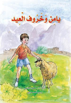 يامن وخروف العيد