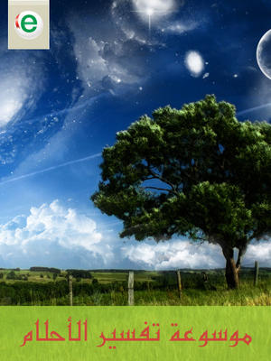 موسوعة تفسير الأحلام