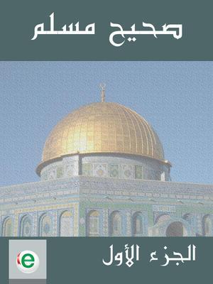 صحيح مسلم - الجزء الأول
