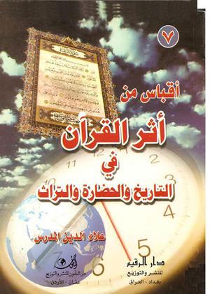 آقباس من أثر القرآن في تاريخ الحضارة والتراث