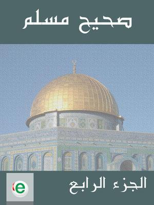 صحيح مسلم - الجزء الرابع