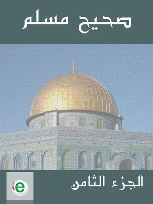 صحيح مسلم - الجزء الثامن
