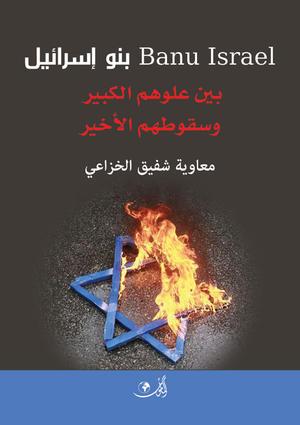 بنو اسرائيل بين علوهم الكبير وسقوطهم الأخير