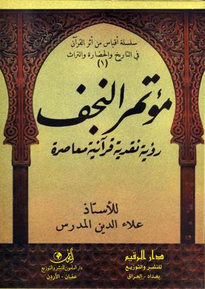 مؤتمر النجف رؤية نقدية قرآنية معاصرة
