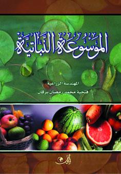 الموسوعة النباتية