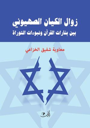 زوال الكيان الصهيوني بين بشارات القرآن ونبوءات التوراة