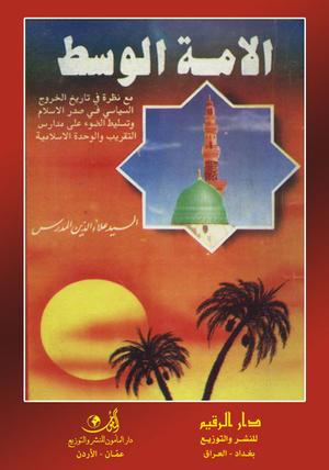 الأمة الوسط نظرة في تاريخ الخروج السياسي في صدر الإسلام