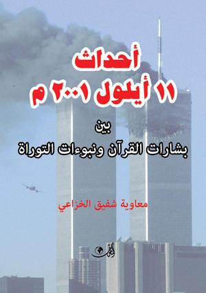 أحداث 11 أيلول 2001 بين الافتعـــال والافتـــراء