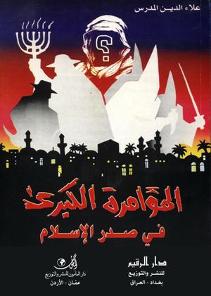 المؤامرة الكبرى في صدر الإسلام