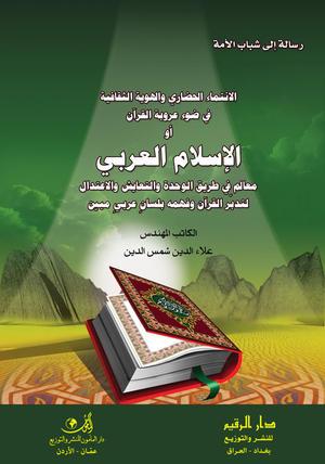الانتماء الحضاري والهوية الثقافية في ضوء عروبة القرآن الإسلام العربي