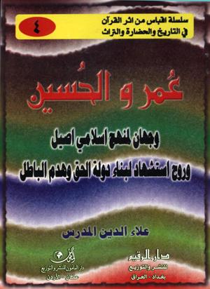 عمر والحسين وجهان لمنهج إسلامي أصيل وروح استشهاد لبناء دولة الحق وهدم الباطل