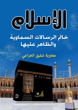 الإسلام خاتم الرسالات السماوية والظاهر عليها دراســة تحليليــة