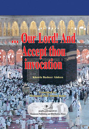 Our Lord! And Accept thou invocation