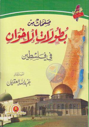 صفحات من بطولات الإخوان في فلسطين