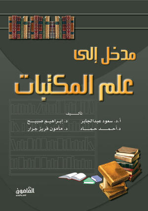 تحميل كتاب مدخل الى علم الاثار