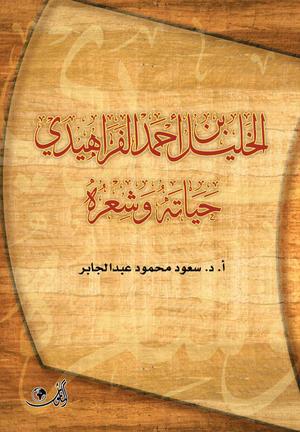 الخليل بن أحمد الفراهيدي شاعرا - حياته وشعره