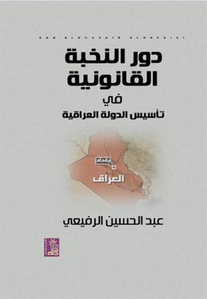 دور النخبة القانونية في تأسيس الدولة العراقية
