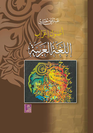 أصول إعراب اللغة العربية