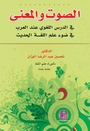 الصوت والمعنى في الدرس اللغوي عند العرب في ضوء علم اللغة الحديث