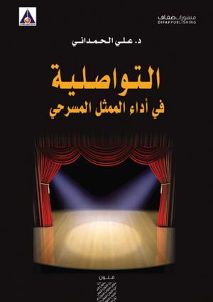 التواصلية في أداء الممثل المسرحي