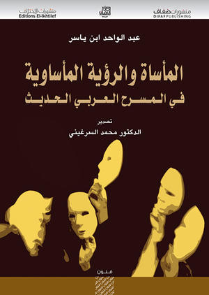 المأساة والرؤية المأساوية في المسرح العربي الحديث
