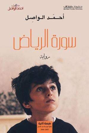 سورة الرياض