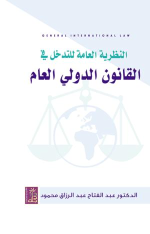 النظرية العامة للتدخل في القانون الدولي العام