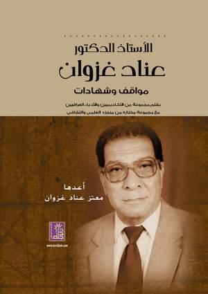 أ. د. عناد غزوان - مواقف وشهادات