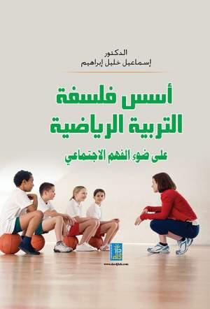 أسس فلسفة التربية الرياضية على ضوء الفهم الاجتماعي