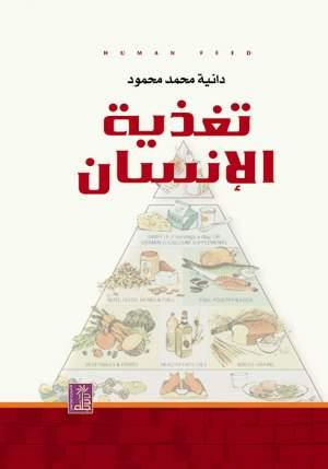 تغذية الإنسان