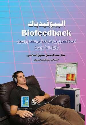 البيوفيدباك - احدث تكنولوجيا الطب العلاجي المكمل والبديل