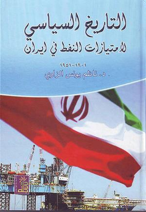 التاريخ السياسي لامتيازات النفط في إيران 1901-1951