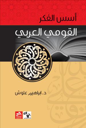 أسس الفكر القومي العربي