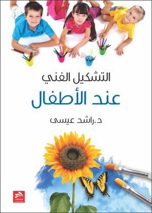 التشكيل الجمالي في أدب الأطفال