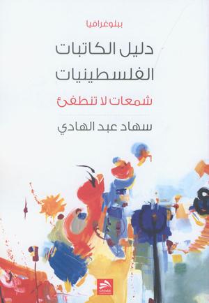 دليل الكاتبات الفلسطينيات شمعات لا تنطفئ